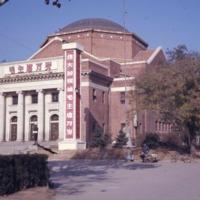 清华大礼堂 1975 杨思泽.png